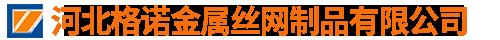 河北格诺金属丝网制品有限公司